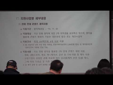 (4K) 한콘진 19년 만화스토리산업팀 만화부문 지원사업 설명회