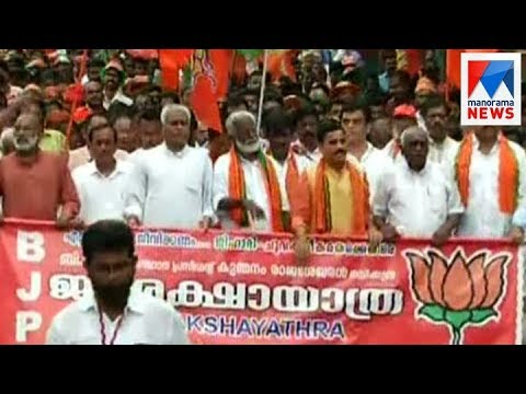 Amit Shah in Thiruvananthapuram to conclude Janaraksha Yatra' | Manorama News