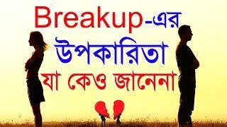 Breakup এর উপকারিতা যা কেউ জানেনা || Breakup Motivational Video in Bangla || Self Motivation.
