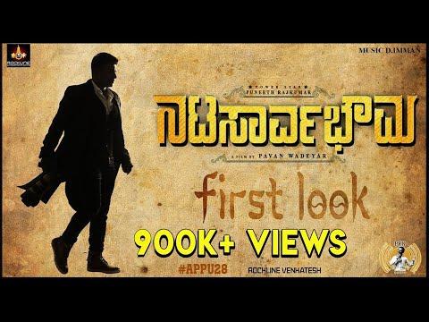Natasaarvabhowma - First Look | Puneeth Rajkumar |  Pavan Wadeyar | D Imman | Rockline Venkatesh