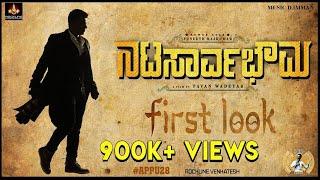 Natasaarvabhowma First Look | Puneeth Rajkumar | Pavan Wadeyar | D Imman | Rockline Venkatesh