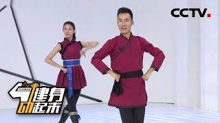 《健身动起来》42式太极拳 20190326 | CCTV体育