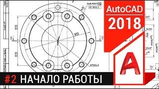 #2 AutoCAD с нуля. Черчение в Автокаде детали