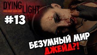 Dying Light #13 ★ ДЖЕЙД...ЭТО БЕЗУМНЫЙ МИР! ★