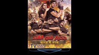 فيلم جحيم في الهند كامل hd اون لاين