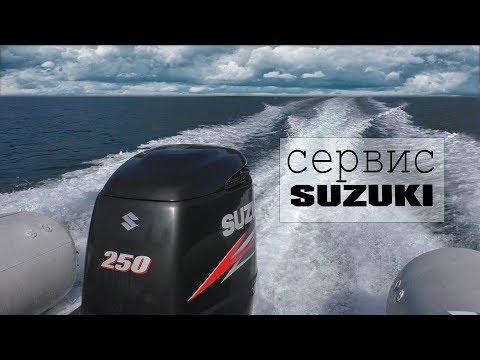Сервис лодочные моторы SUZUKI г. Владивосток