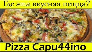🍕 Вкуснейшая Пицца в Железном Порту ⚓ в Пансионате Морской