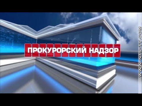 Качинская дамба и доступная медицина: итоги работы Прокуратуры Севастополя за неделю