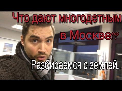 Папа может. Можно ли получить земельный участок за третьего ребенка в Москве?