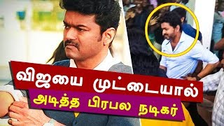 Vijay has been Pelted By Famous Actor!