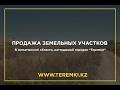 Продажа земельных участков Алматы