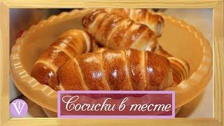 Сосиски в тесте (дрожжевое тесто в хлебопечке)