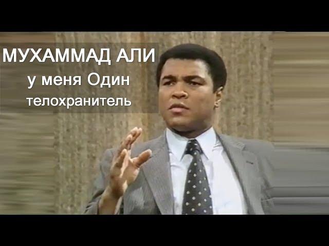 Мухаммад Али - У меня Один телохранитель