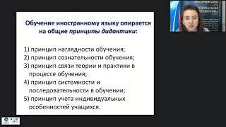 Практические основы обучения русскому языку как иностранному (РКИ)