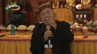 【混元禪師隨緣開示156】  WXTV唯心電視台