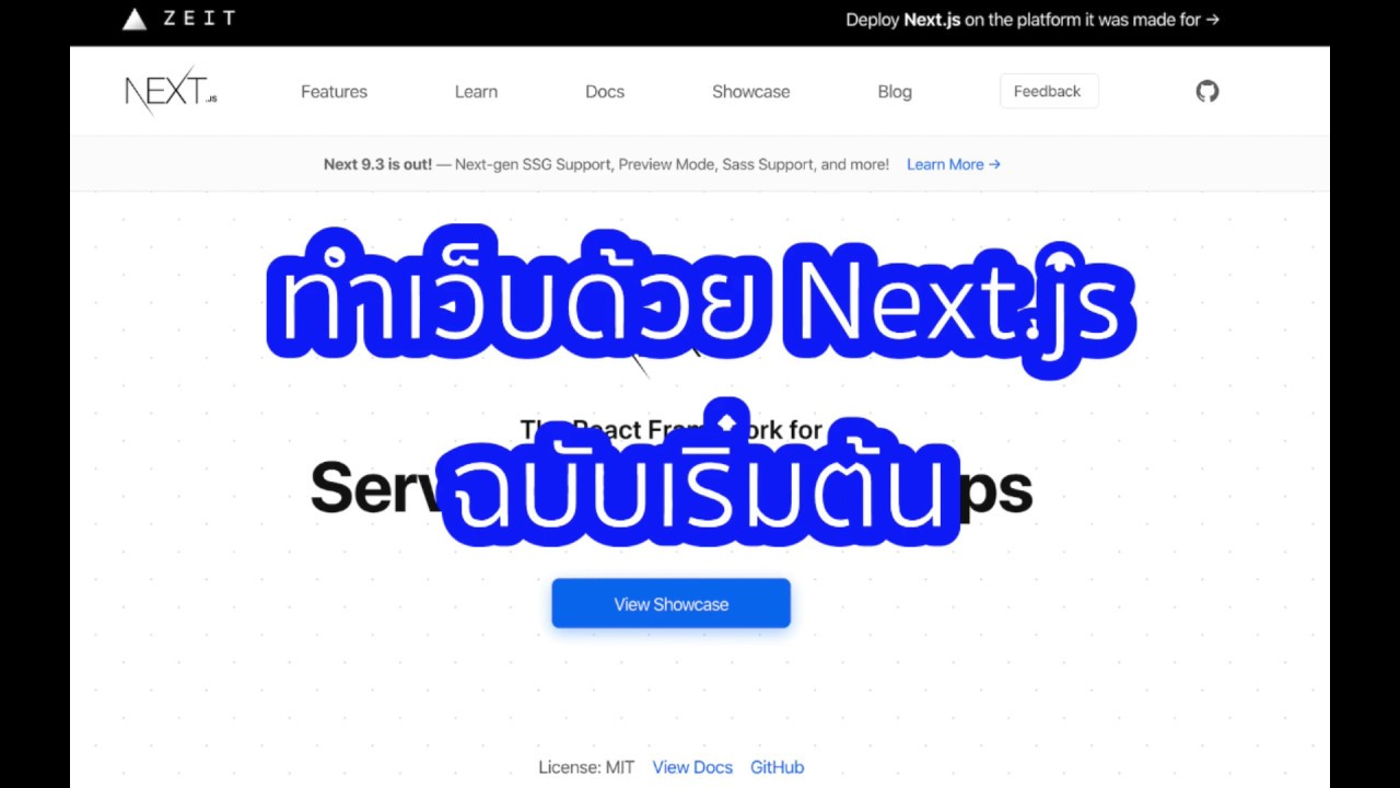 Next.js คืออะไร? มาเริ่มเขียนเว็บด้วย Next.js กันดีกว่า