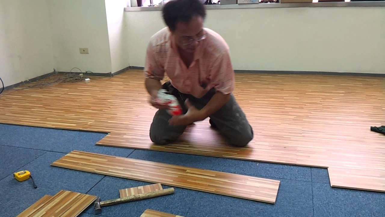 高雄 亮品木質地板 超耐磨地板 施工現場 - YouTube