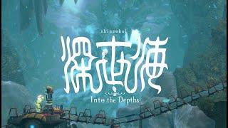 『深世海 Into the Depth』プロモーション映像1