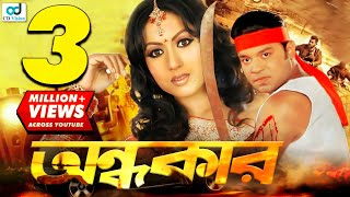 Ondhokar | Full HD Bangla Movie | Kazi Maruf, Neha, Kazi Hayat, ATM  | CD Vision