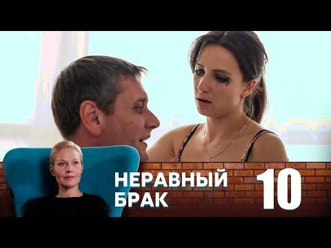 Неравный брак | Серия 10