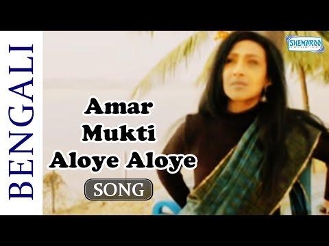 Amar Mukti Aloye Aloye - Rituparna - Nigel Akkara - Muktodhara - Best Bangla Songs