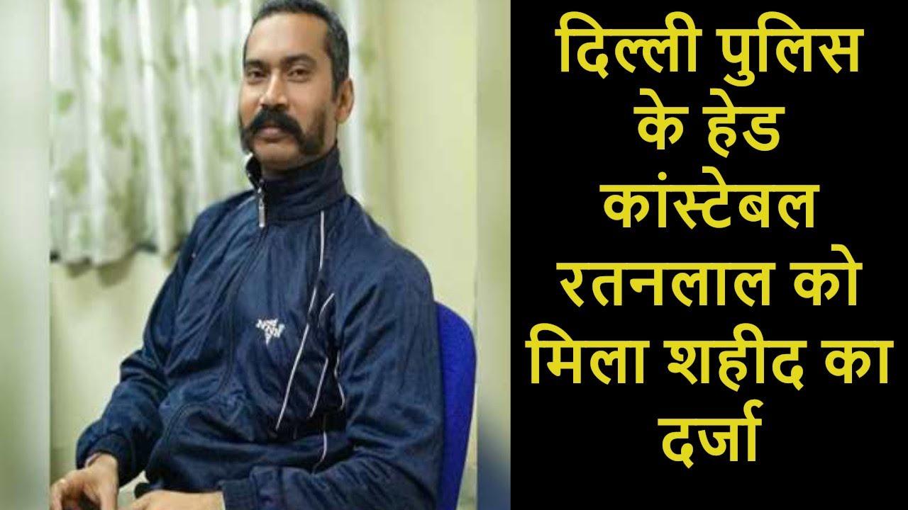Sikar Hindi Nrws   दिल्ली पुलिस के हेड कांस्टेबल रतनलाल को मिला शहीद का दर्जा, मांगों पर बानी सहमति