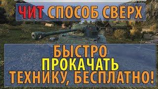 ЧИТ СПОСОБ, СВЕРХ БЫСТРО ПРОКАЧАТЬ ТЕХНИКУ, БЕСПЛАТНО! World of Tanks