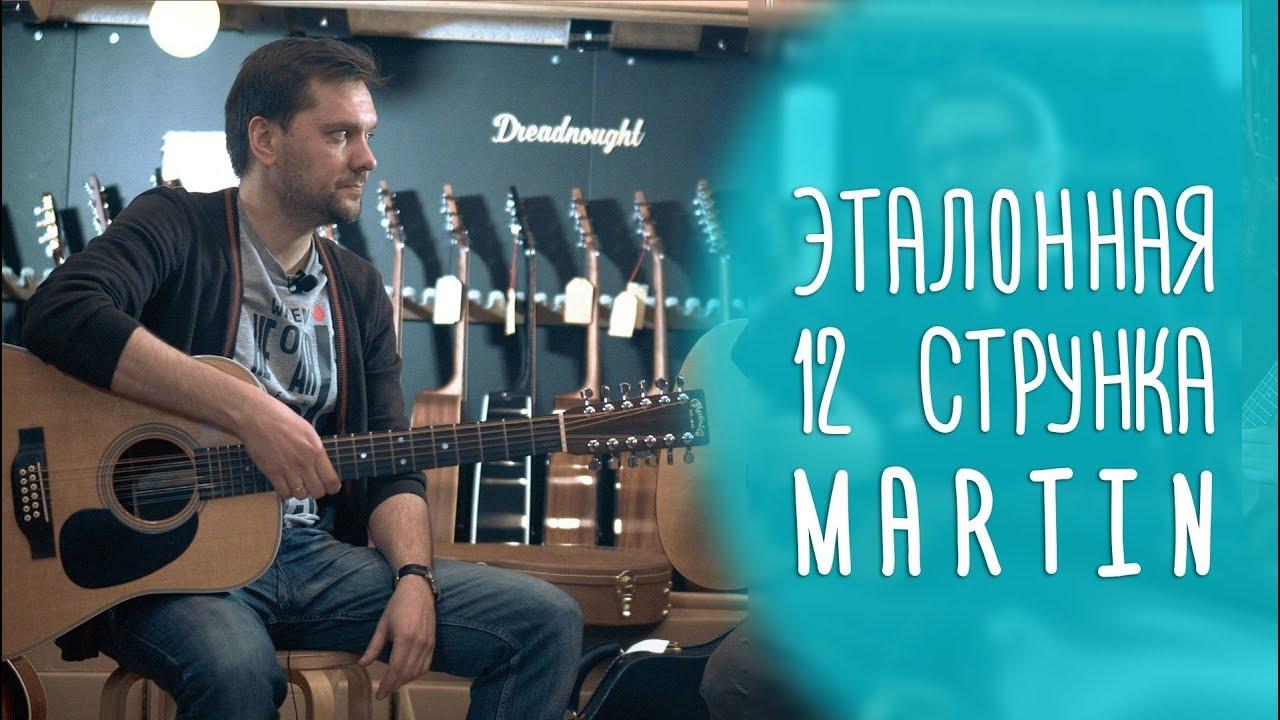 12-струнная гитара Sigma DM12-1ST, обзор магазина ГИТАРЫ, Москва .