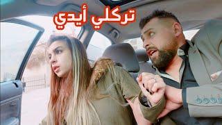 قررت صور الفيديو كليب مع بنت أجمل من ننوش مقلب خلاها تنزل من السيارة وتتركني😥