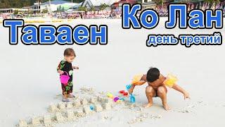 Остров Ко Лан Паттайя Лучший пляж в Паттайе Таваен