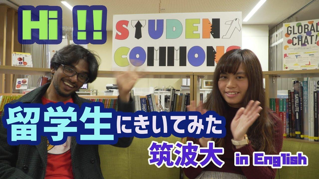 筑波大学 留学生に聞いてみた