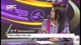 শিশুর দেরিতে কথা বলা || Talking late to the baby || Shomadhan Sutro || DBC News 08/08/17