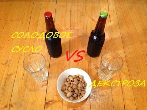 Карбонизация пива: декстроза или солодовое сусло. Что лучше?