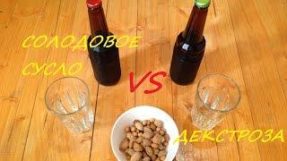 Карбонизация пива: декстроза или солодовое сусло. Что лучше?(, 2016-03-03T08:00:01.000Z)