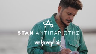 STAN - Να Ξαναρθείς | Na Ksanartheis (Official Music Video)