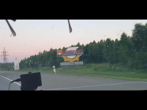 12 часть. Красноярск - Кемерово (дорога 2020.06.16)