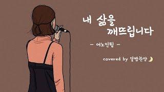 「내 삶을 깨뜨립니다 / 어노인팅」 *covered by 달밤찬양🌙
