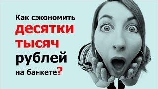 Свадьба в кризис. Как сэкономить десятки тысяч рублей на свадебном банкете?