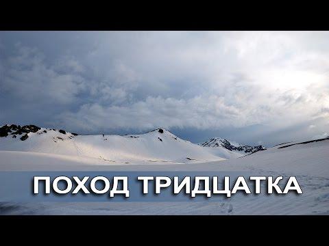 Пеший поход по 30 маршруту. Кавказ, Оштен, Фишт, Лаго-Наки. Май 2015