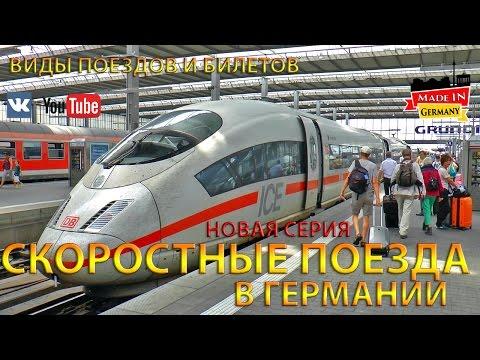Cамые быстрые поезда в Германии. Вокзал в Мюнхене, как и какие купить билеты в Баварии..