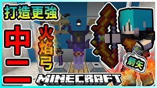 『Minecraft』冬瓜__三傻三界模組生存 #21-1 升級超強火焰弓!! 測試匠魂(打鐵)哪種遠程弓比較強!! Ft.禾卯x小柳 冠冠『我的世界』