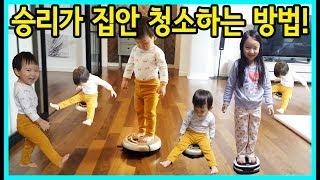 [사랑아놀자]사랑이의 육아일기-승리가 집 청소하는 방법은 뭘까요? 로봇청소기를 타고 다니네요^^