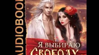2001245 Glava 01 Аудиокнига. Кузнецова Дарья