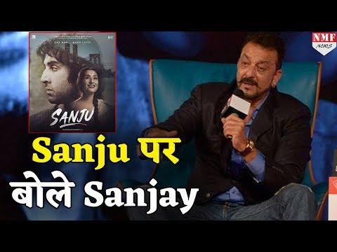 अपनी Biopic Sanju पर पहली बार बोले Sanjay Dutt