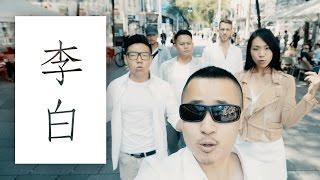 李白 Li Bai _ 問樂團 Guess What (李榮浩 cover)