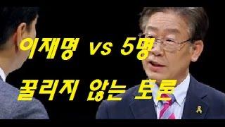 이재명 성남시장 (1 vs 5) 로 꿀리지않는 미친토론실력 !!!