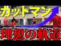 【カットマン】村松雄斗のバックカットをひたすら眺める動画【琉球アスティーダ】