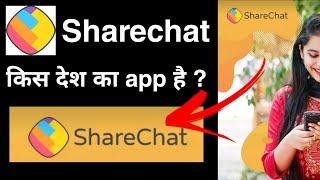 Sharechat kis desh ka hai | sharechat kis country ka hai | Sharechat kis desh ki company hai screenshot 2