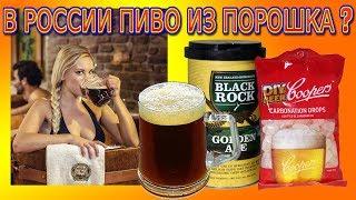 Пиво в РФ делают из порошка?