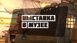 видео Музей-усадьба «Ботик Петра I»